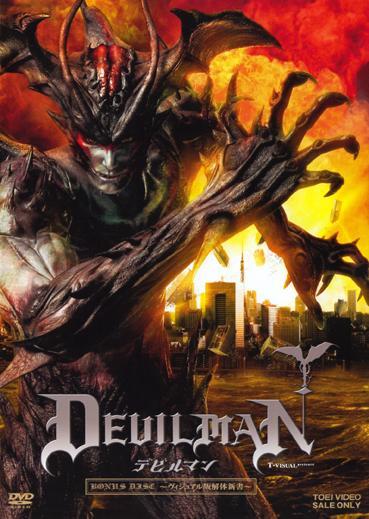 Download Devilman DVDRip AVI Dublado